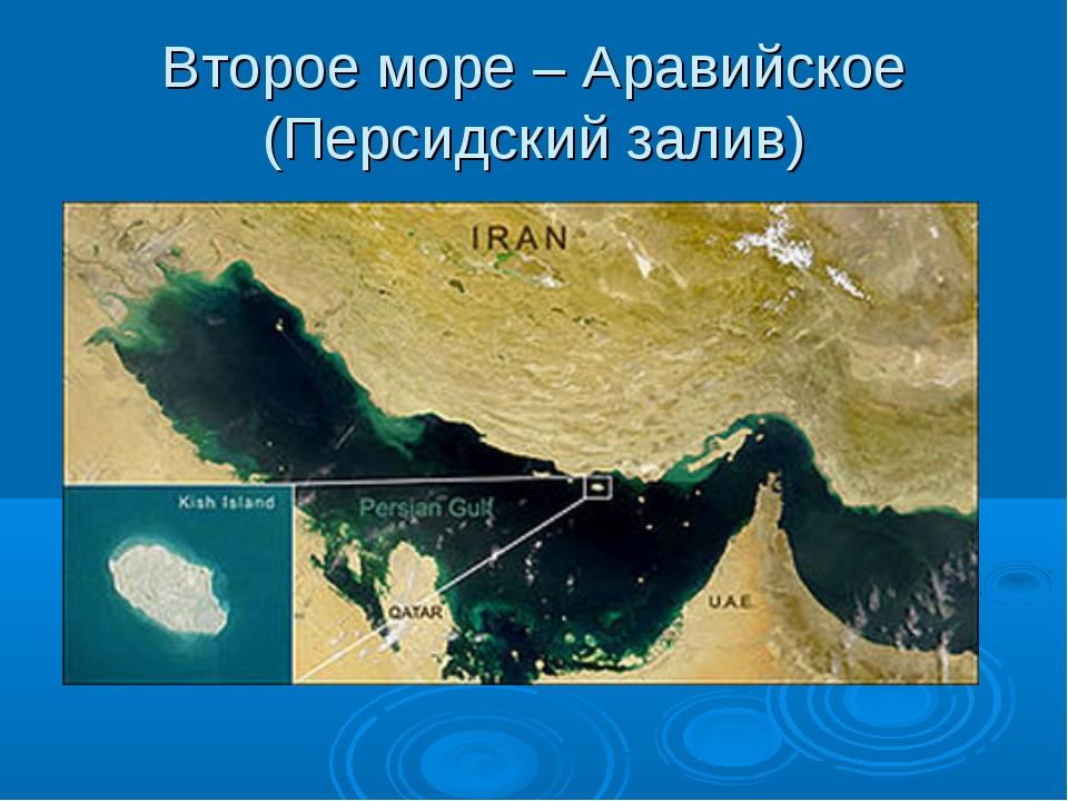 Второе море – Аравийское (Персидский залив)