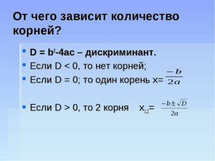 От чего зависит количество корней? D = b2-4ac – дискриминант. Если D < 0, то