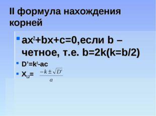 II формула нахождения корней ax2+bx+c=0,если b – четное, т.е. b=2k(k=b/2) D'=