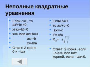 Неполные квадратные уравнения Если с=0, то ax2+bx=0 x(ax+b)=0 x=0 или ax+b=0