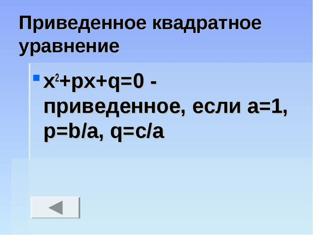 Приведенное квадратное уравнение x2+px+q=0 - приведенное, если a=1, p=b/a, q=...