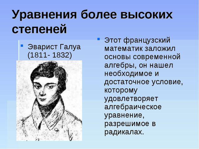 Уравнения более высоких степеней Эварист Галуа (1811- 1832) Этот французский...