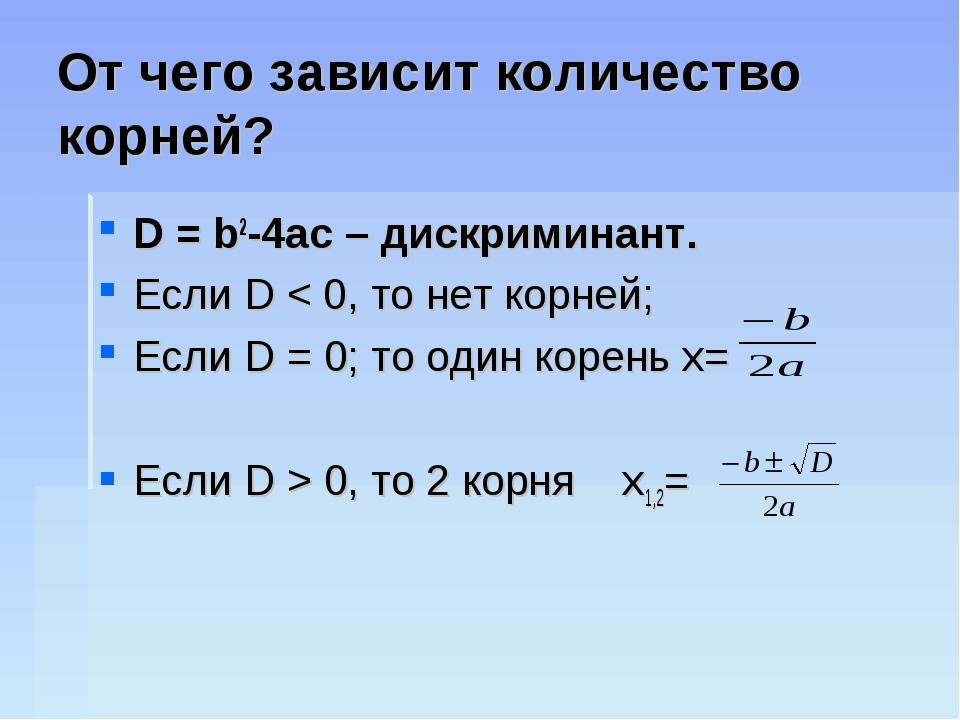 От чего зависит количество корней? D = b2-4ac – дискриминант. Если D < 0, то...