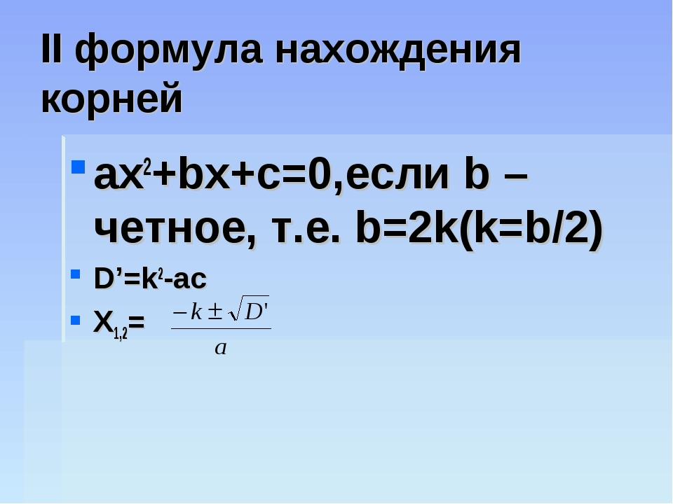 II формула нахождения корней ax2+bx+c=0,если b – четное, т.е. b=2k(k=b/2) D'=...