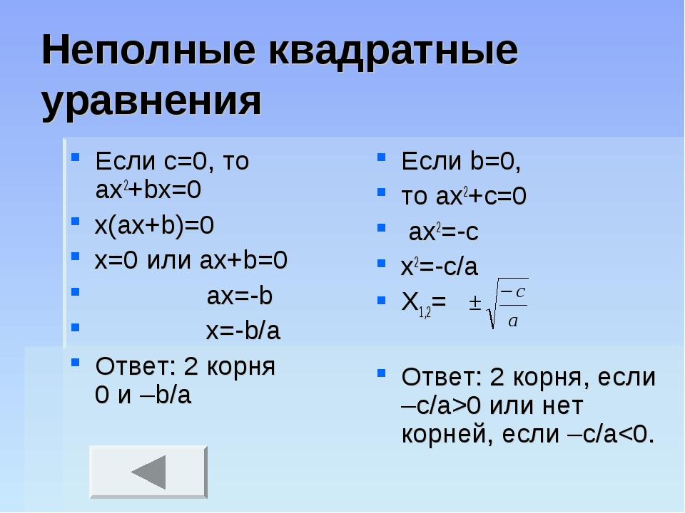 Неполные квадратные уравнения Если с=0, то ax2+bx=0 x(ax+b)=0 x=0 или ax+b=0...
