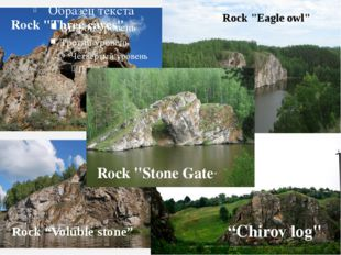 "Rock ""Eagle owl"" Rock ""Voluble stone"" ""Chirov log"" Rock ""Three caves"" Rock """