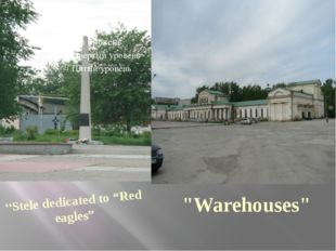 """Stele dedicated to ""Red eagles"" ""Warehouses"""
