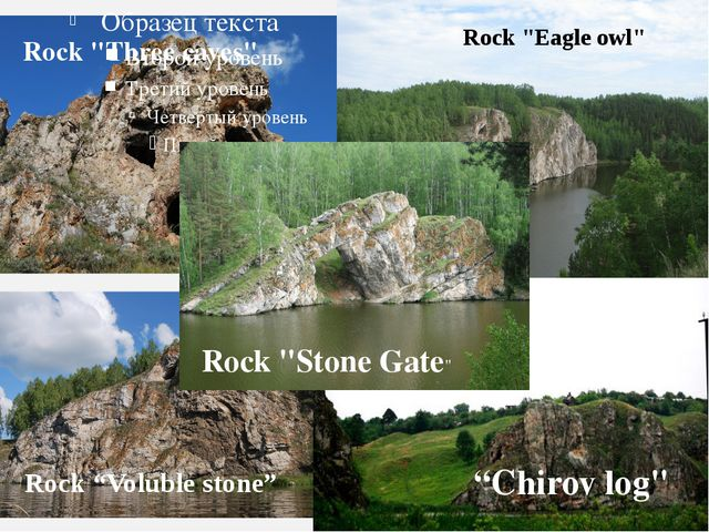 "Rock ""Eagle owl"" Rock ""Voluble stone"" ""Chirov log"" Rock ""Three caves"" Rock ""..."