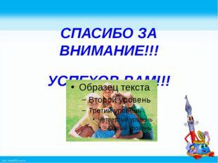 СПАСИБО ЗА ВНИМАНИЕ!!! УСПЕХОВ ВАМ!!! http://linda6035.ucoz.ru/