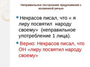 Неправильное построение предложения с косвенной речью Некрасов писал, что « я