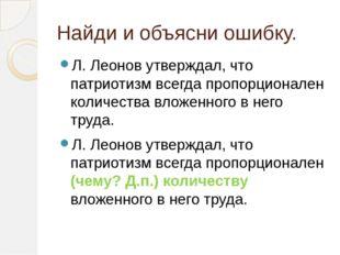 Найди и объясни ошибку. Л. Леонов утверждал, что патриотизм всегда пропорцион