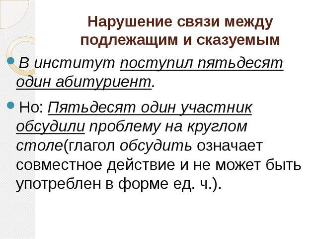 Нарушение связи между подлежащим и сказуемым В институт поступил пятьдесят од...