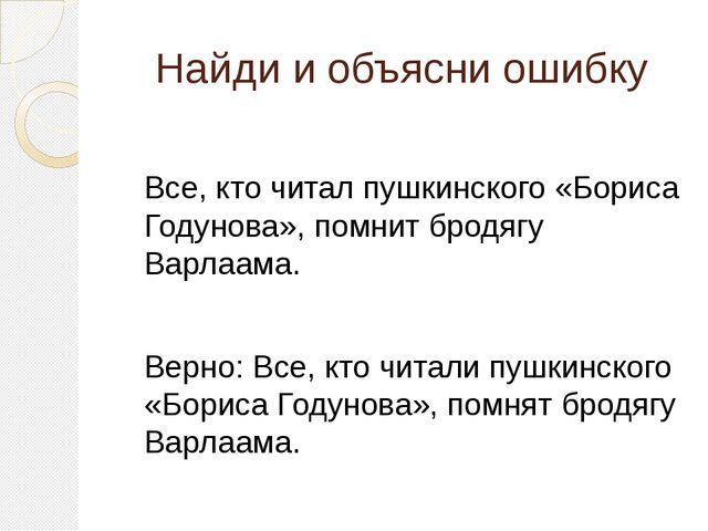 Найди и объясни ошибку Все, кто читал пушкинского «Бориса Годунова»,помнитб...