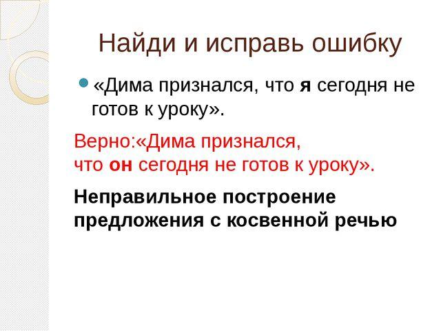 Найди и исправь ошибку «Дима признался, чтоясегодня не готов к уроку». Верн...