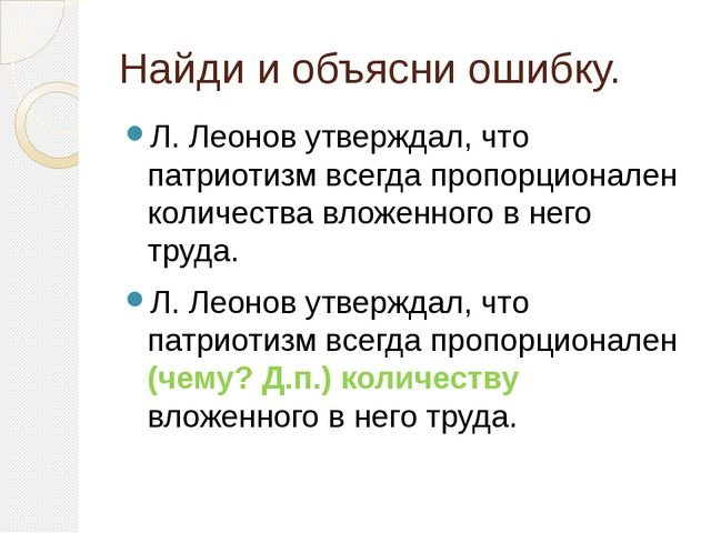 Найди и объясни ошибку. Л. Леонов утверждал, что патриотизм всегда пропорцион...