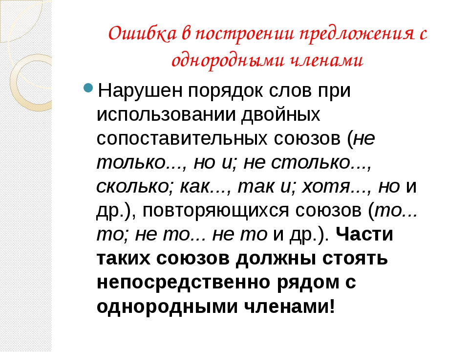 Ошибка в построении предложения с однородными членами Нарушен порядок слов пр...