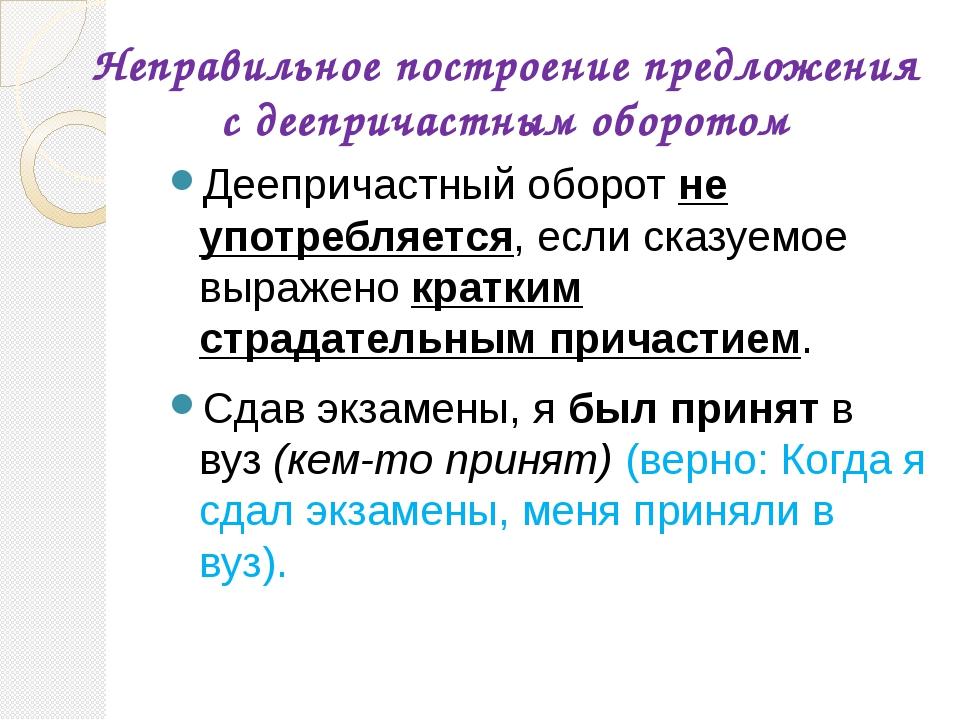 Неправильное построение предложения с деепричастным оборотом Деепричастный об...
