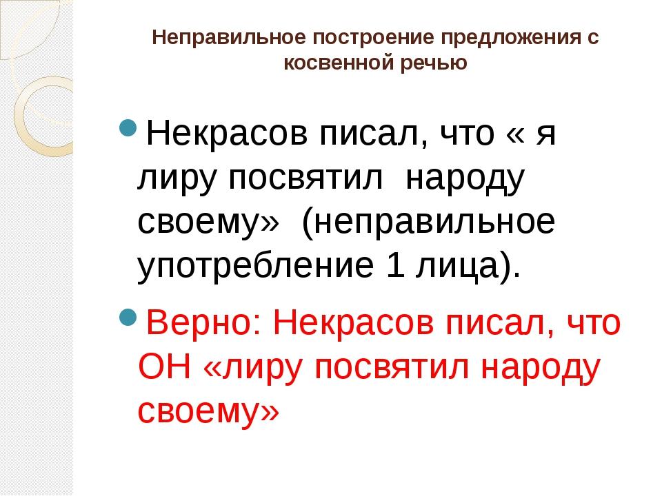 Неправильное построение предложения с косвенной речью Некрасов писал, что « я...