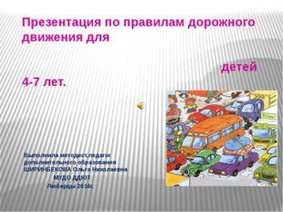 Презентация по правилам дорожного движения для детей 4-7 лет. Выполнила метод