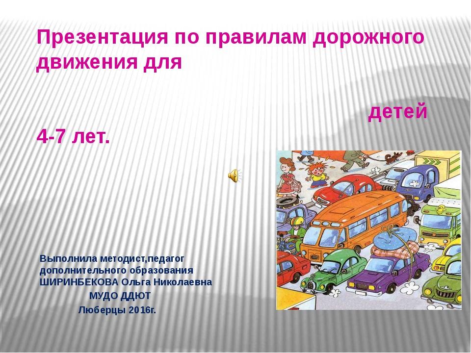 Презентация по правилам дорожного движения для детей 4-7 лет. Выполнила метод...