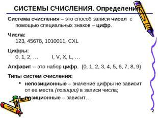 * СИСТЕМЫ СЧИСЛЕНИЯ. Определения Система счисления – это способ записи чисел