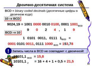 * Двоично-десятичная система BCD = binary coded decimals (десятичные цифры в