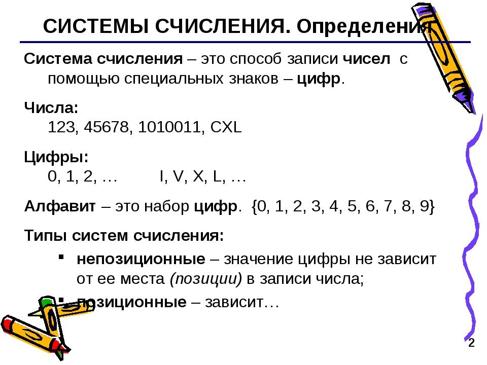 * СИСТЕМЫ СЧИСЛЕНИЯ. Определения Система счисления – это способ записи чисел...