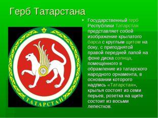 Герб Татарстана Государственный герб Республики Татарстан представляет собой