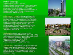 КРУПНЫЕ ГОРОДА Татарстан относится к высоко урбанизированным регионам: доля г