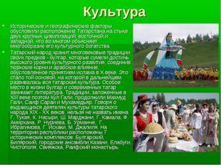 Культура Исторические и географические факторы обусловили расположение Татарс
