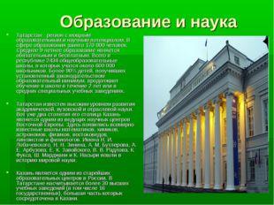 Образование и наука Татарстан - регион с мощным образовательным и научным пот