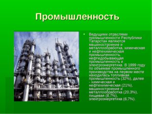 Промышленность Ведущими отраслями промышленности Республики Татарстан являютс