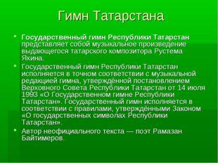Гимн Татарстана Государственный гимн Республики Татарстан представляет собой