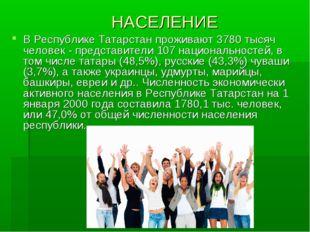 НАСЕЛЕНИЕ В Республике Татарстан проживают 3780 тысяч человек - представител