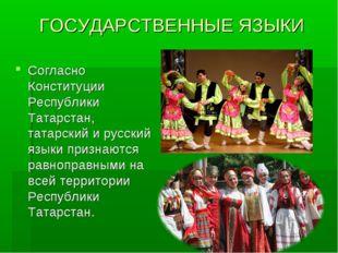 ГОСУДАРСТВЕННЫЕ ЯЗЫКИ Согласно Конституции Республики Татарстан, татарский и