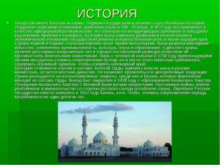 ИСТОРИЯ Татарстан имеет богатую историю. Первым государством в регионе стала