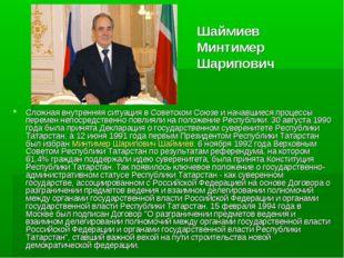 Сложная внутренняя ситуация в Советском Союзе и начавшиеся процессы перемен н