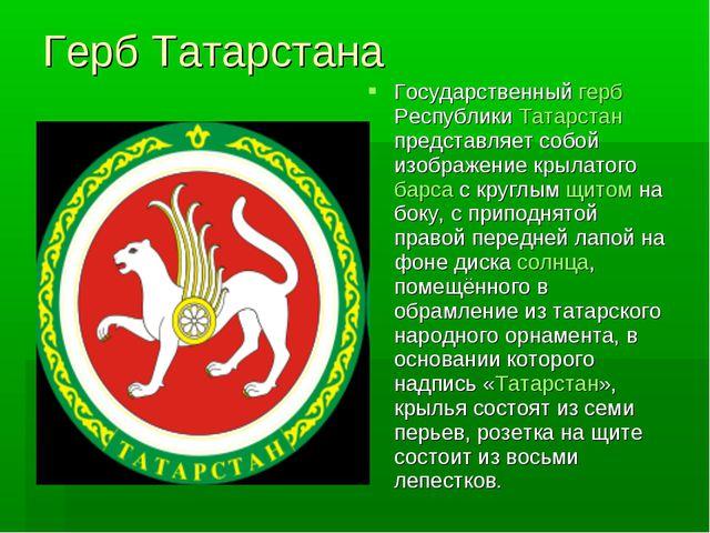 Герб Татарстана Государственный герб Республики Татарстан представляет собой...