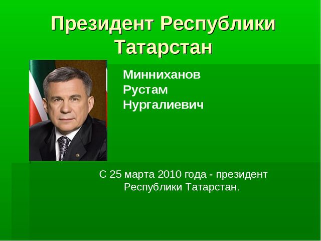 Президент Республики Татарстан Минниханов Рустам Нургалиевич С 25 марта 2010...