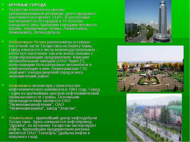 КРУПНЫЕ ГОРОДА Татарстан относится к высоко урбанизированным регионам: доля г...