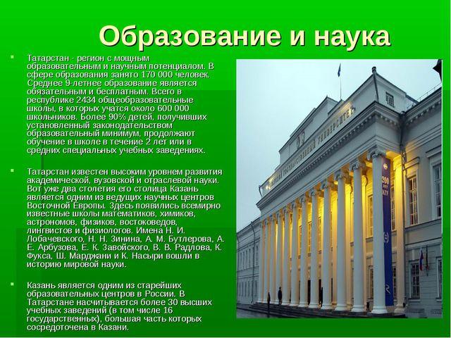 Образование и наука Татарстан - регион с мощным образовательным и научным пот...