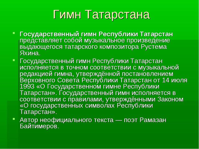 Гимн Татарстана Государственный гимн Республики Татарстан представляет собой...