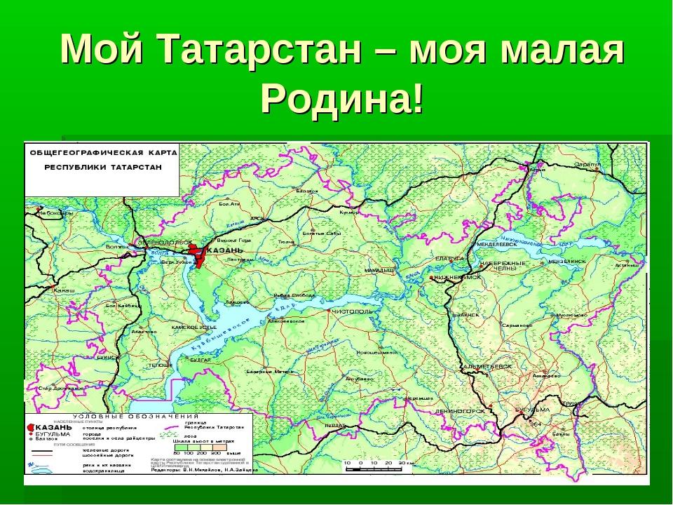 Мой Татарстан – моя малая Родина!