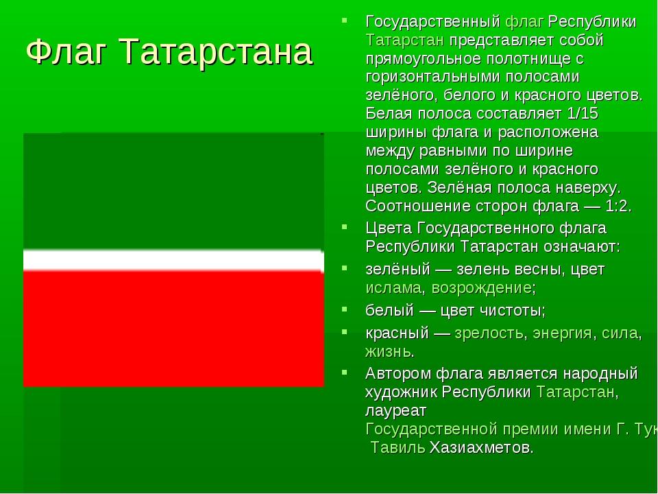 Флаг Татарстана Государственный флаг Республики Татарстан представляет собой...