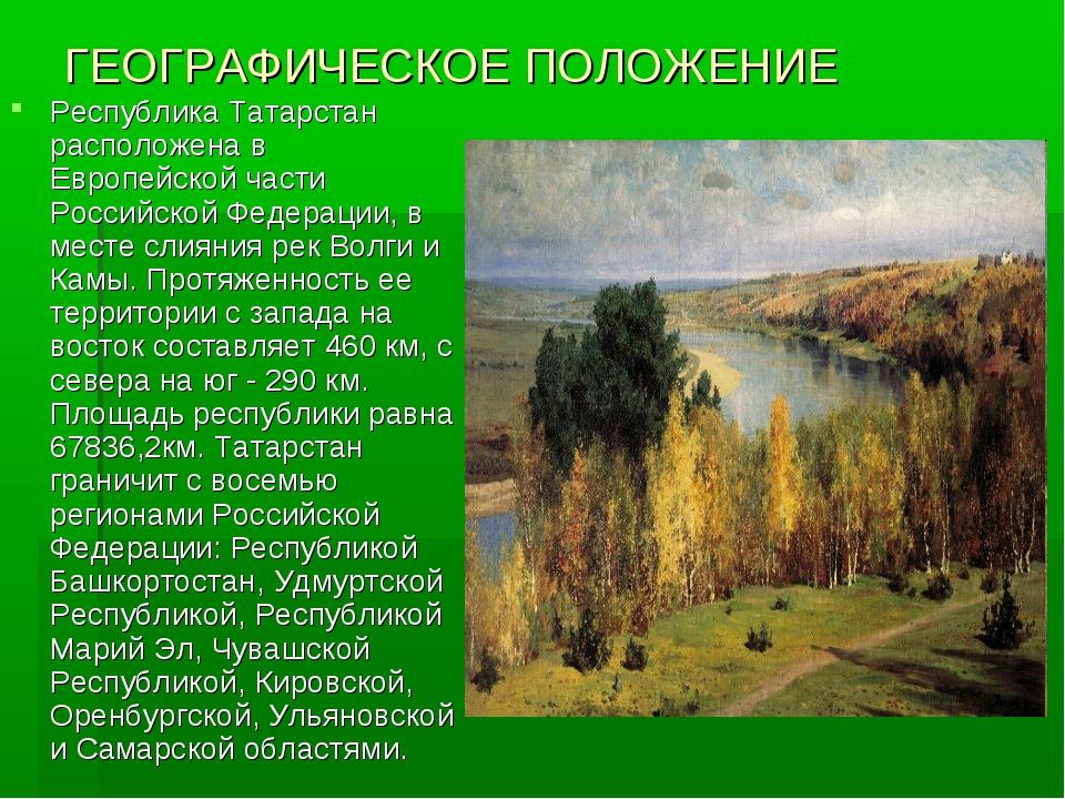ГЕОГРАФИЧЕСКОЕ ПОЛОЖЕНИЕ Республика Татарстан расположена в Европейской части...