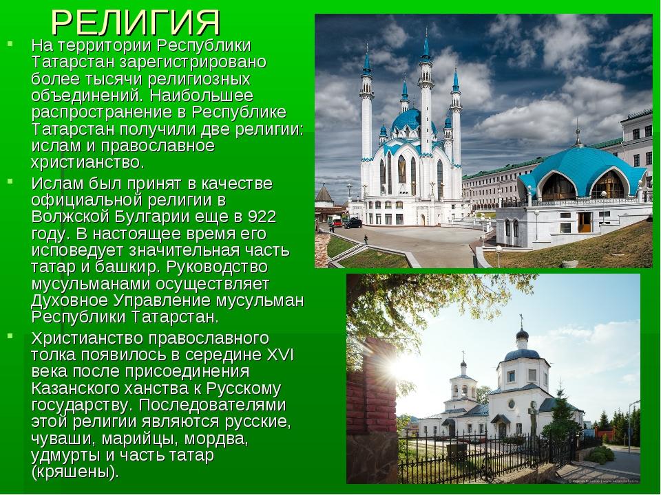 РЕЛИГИЯ На территории Республики Татарстан зарегистрировано более тысячи рел...