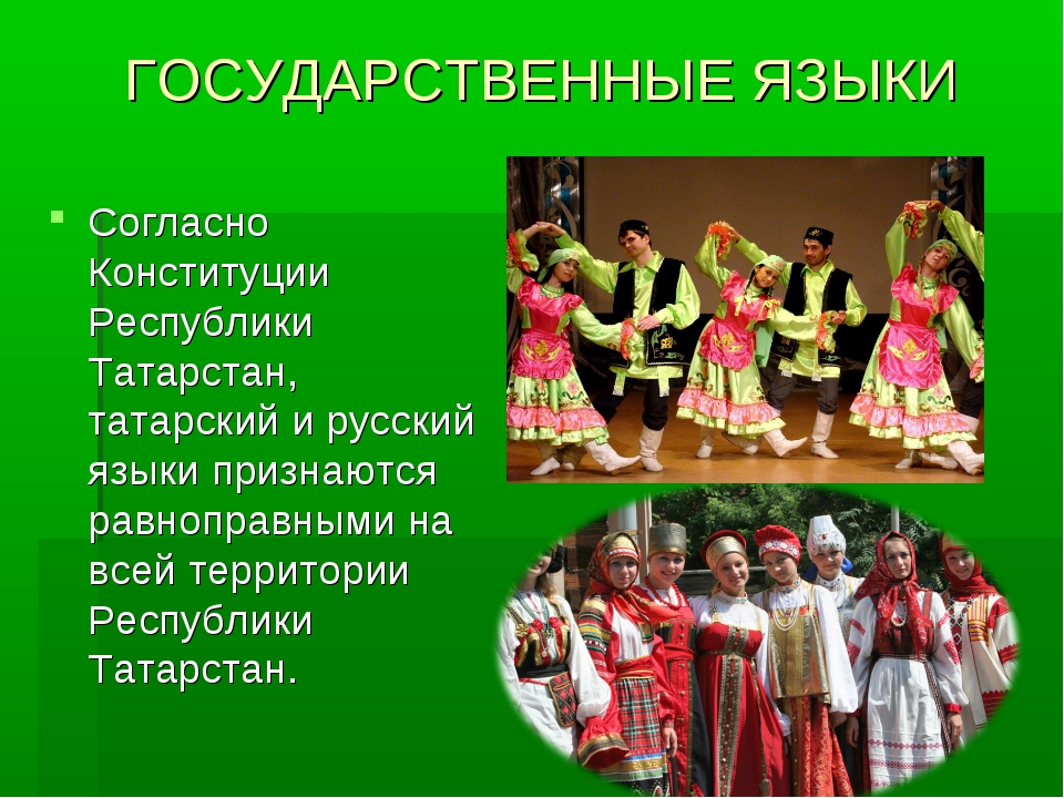ГОСУДАРСТВЕННЫЕ ЯЗЫКИ Согласно Конституции Республики Татарстан, татарский и...
