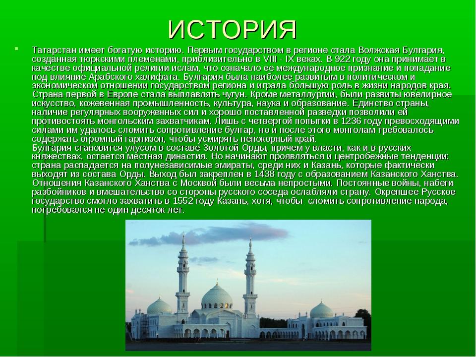 ИСТОРИЯ Татарстан имеет богатую историю. Первым государством в регионе стала...