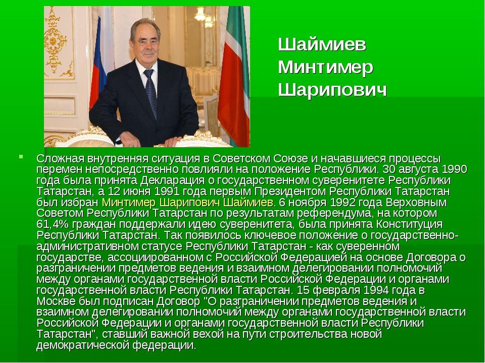 Сложная внутренняя ситуация в Советском Союзе и начавшиеся процессы перемен н...