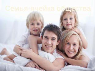 Семья-ячейка общества